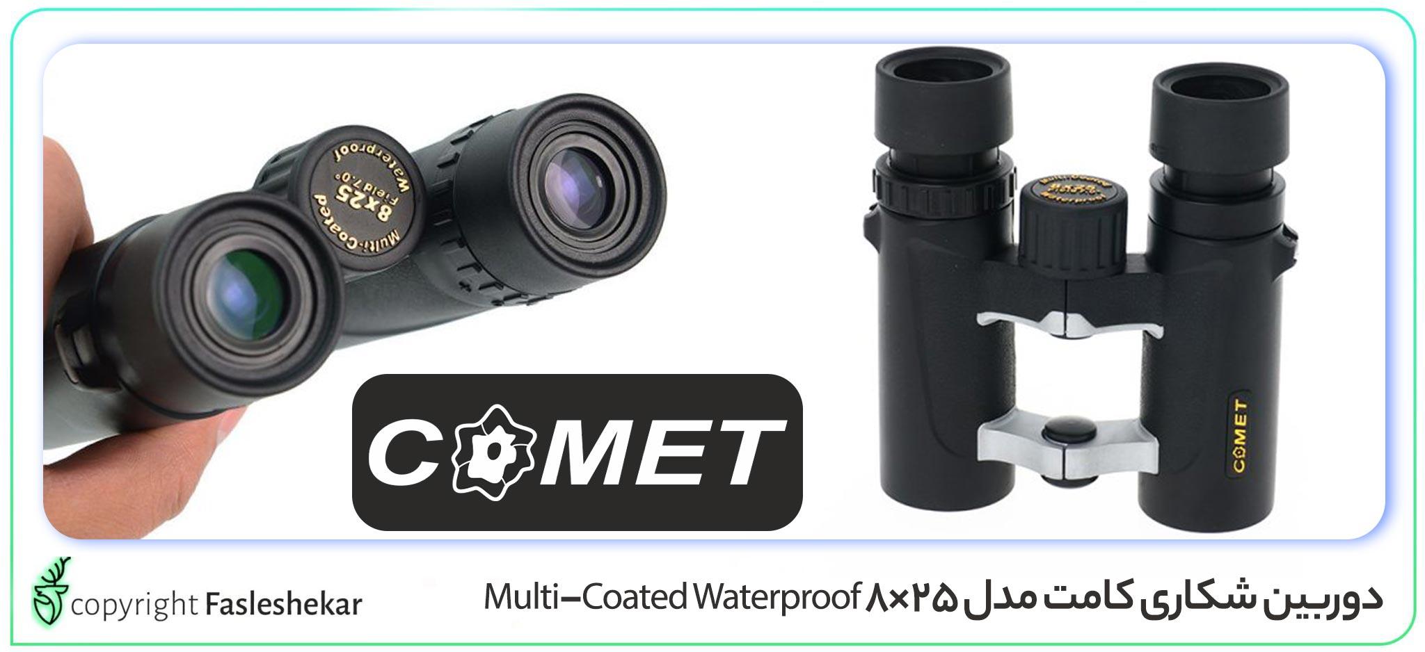دوربین شکاری کامت مدل 25×8