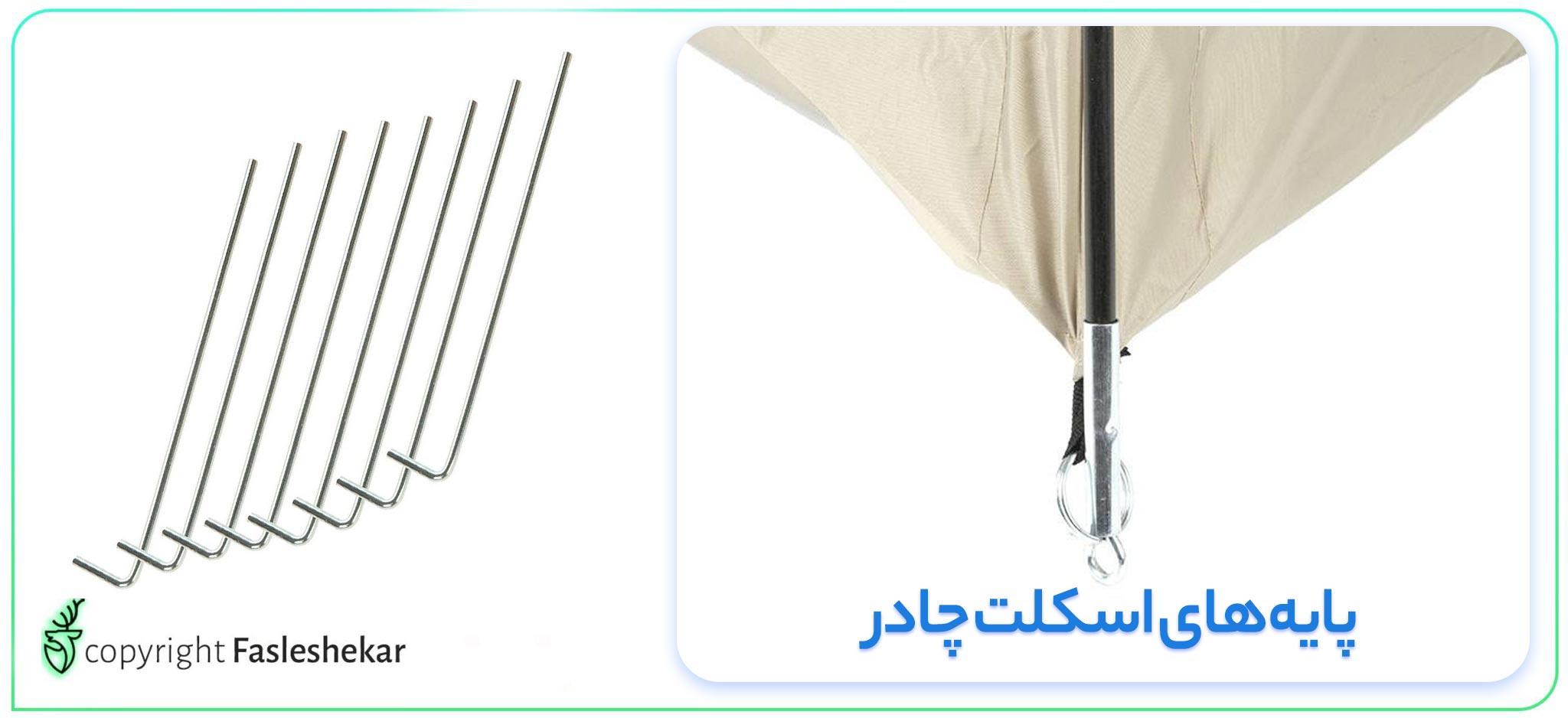 چادر fit tent