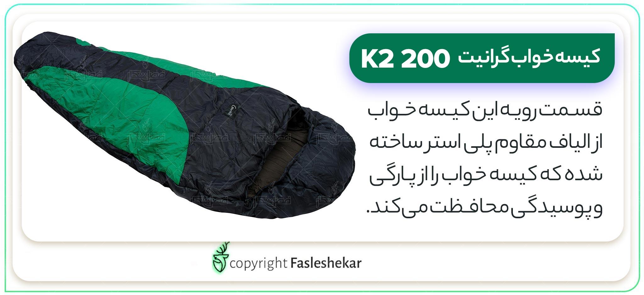 کیسه خواب گرانیت k2 200