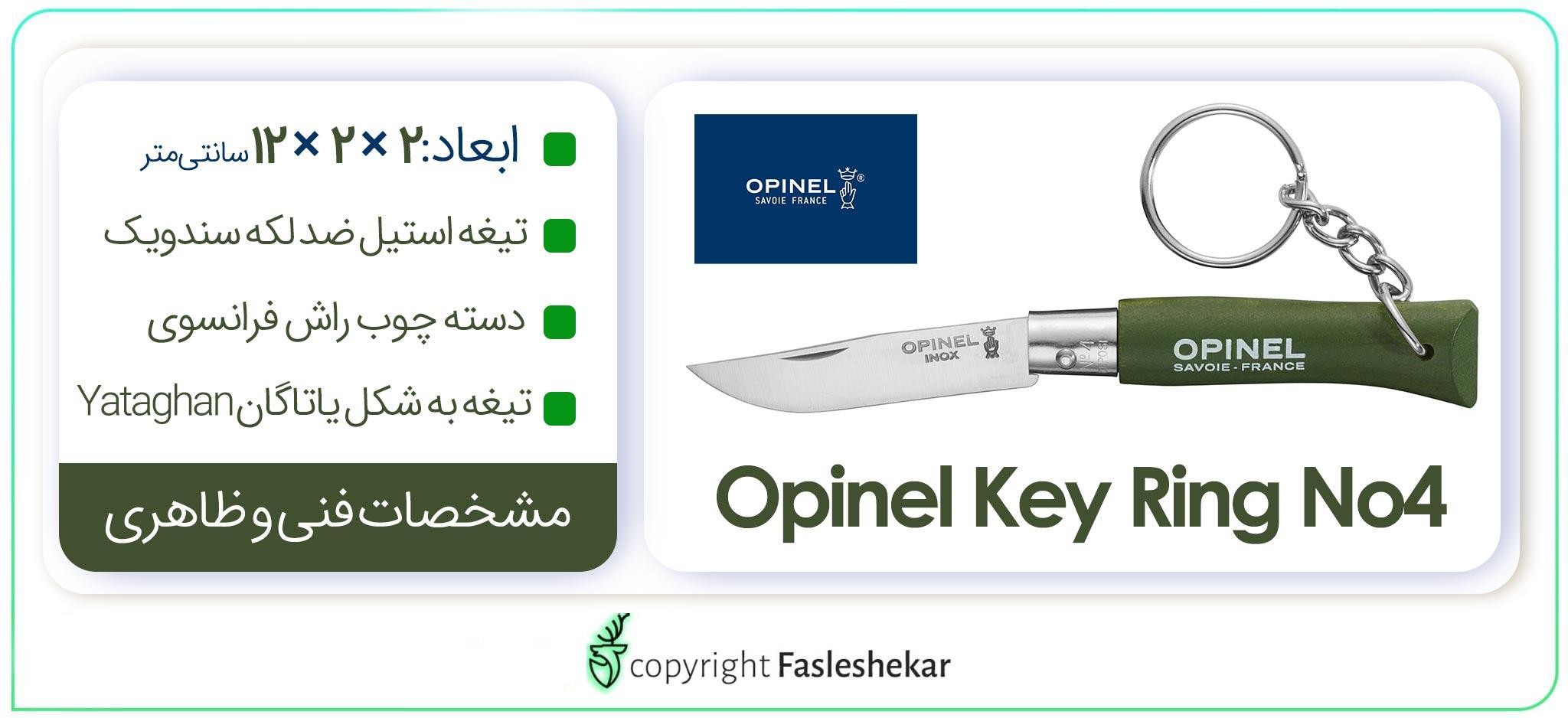 چاقوی اوپینل تیغه 4 سانت