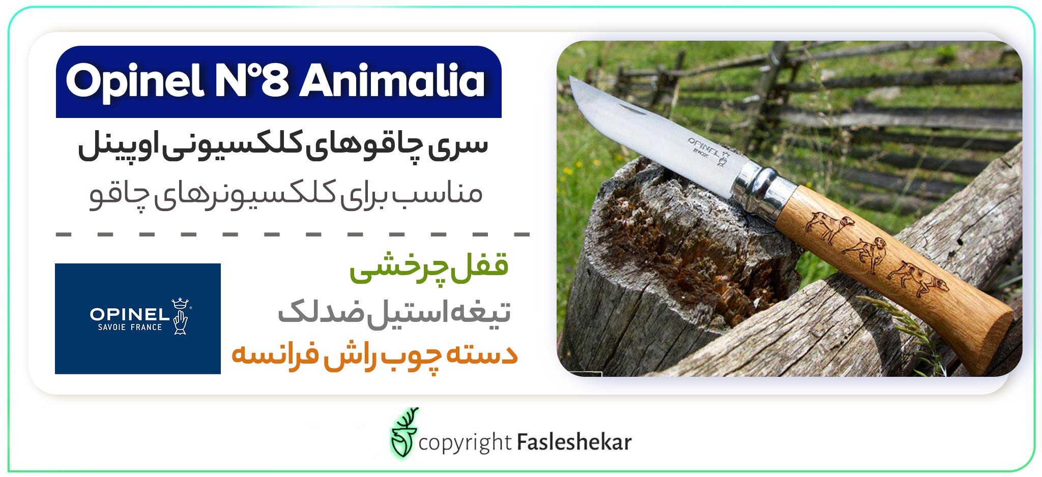 چاقو اوپینل انیمالیا