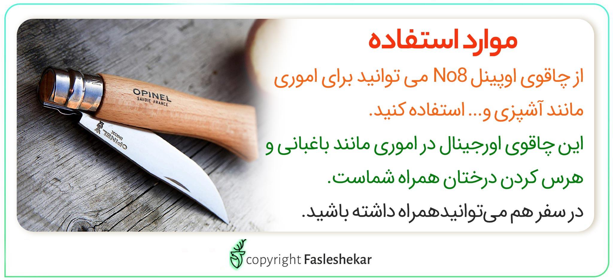 چاقو اوپینل no8
