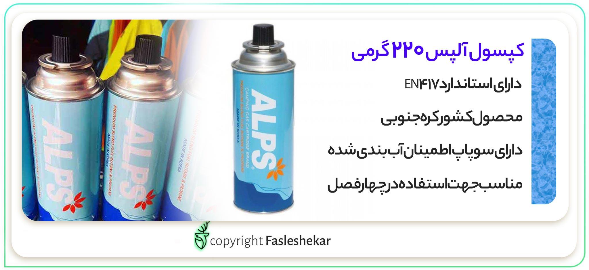 کپسول آلپس 220 گرمی