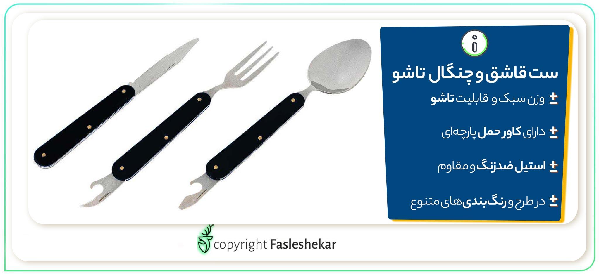 ست چنگال و چاقو